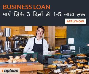 बिजनेस लोन (business loan)