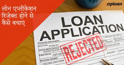 business loan reject application
