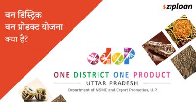 one district one product yojna