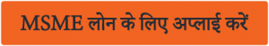 https://hindi.ziploan.in/business-loans/msme-loan-lene-ki-schemes?utm_source=Blogpost_CTA_Buttons&utm_medium=Hindi-BlogPost-Buttons&utm_campaign=msme-loan-lene-ki-schemes