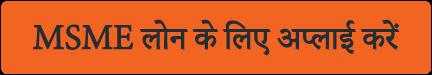 msme-loan-lene-ki-schemes?utm_source=Blogpost_CTA_Buttons&utm_medium=Hindi-BlogPost-Buttons&utm_campaign=msme-loan-lene-ki-schemes