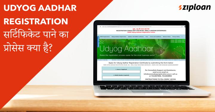 Udyog-Aadhar-Registration-सर्टिफिकेट-पाने-का-प्रोसेस-क्या-है