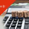 TDS क्या है और क्यों कटता है