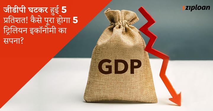 जीडीपी ग्रोथ, विकास सूचकांक, 5 ट्रिलियन