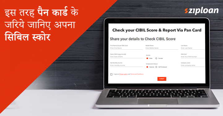 Find Your CIBIL Score With Your PAN Card
