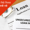 Unsecured Business Loans In India