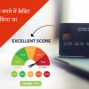 सिबिल स्कोर ठीक करने के लिए क्या क्रेडिट कार्ड का उपयोग कैसे करें? - How to use a Credit Card to Improve CIBIL Score?