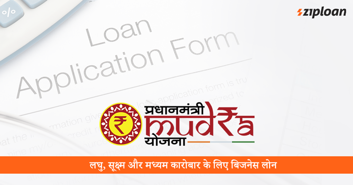mudra loan in hindi