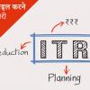ITR फाइल करने की जानकारी