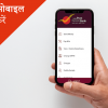 इंडिया पोस्ट मोबाइल एप का कैसे करें इस्तेमाल?