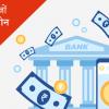 बैंक से लोन कैसे मिलता है